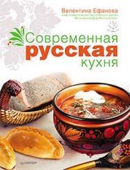 Современная русская кухня ISBN 978-5-459-01013-8