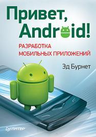 Привет, Android! Разработка мобильных приложений ISBN 978-5-459-01015-2
