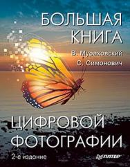 Большая книга цифровой фотографии. 2-е издание ISBN 978-5-459-01039-8
