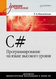 C#. Программирование на языке высокого уровня: Учебник для вузов ISBN 978-5-459-01048-0