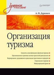 Организация туризма. Учебное пособие ISBN 978-5-459-01051-0