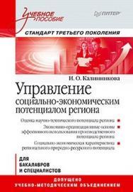 Управление социально-экономическим потенциалом региона: Учебное пособие. Стандарт третьего поколения ISBN 978-5-459-01056-5