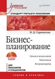 Бизнес-планирование: Учебное пособие. Стандарт третьего поколения ISBN 978-5-459-01065-7