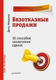 Безотказные продажи: 10 способов заключения сделок ISBN 978-5-459-01105-0