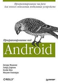 Программирование под Android ISBN 978-5-459-01115-9