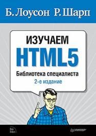 Изучаем HTML5. Библиотека специалиста. 2-е изд. ISBN 978-5-459-01156-2