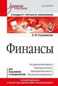 Финансы: Учебное пособие. Стандарт третьего поколения ISBN 978-5-459-01190-6