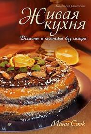 Живая кухня. Десерты и коктейли без сахара ISBN 978-5-459-01229-3