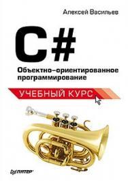 C#. Объектно-ориентированное программирование. Учебный курс ISBN 978-5-459-01238-5
