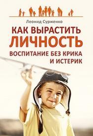 Как вырастить Личность. Воспитание без крика и истерик ISBN 978-5-459-01262-0