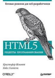 HTML5. Рецепты программирования ISBN 978-5-459-01265-1