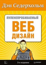 Пуленепробиваемый веб-дизайн. Библиотека специалиста. 3-е изд. ISBN 978-5-459-01271-2