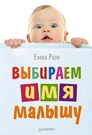 Выбираем имя малышу ISBN 978-5-459-01508-9
