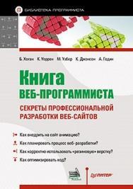 Книга веб-программиста: секреты профессиональной разработки веб-сайтов ISBN 978-5-459-01510-2