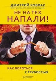 Не на тех напали! или Как бороться с грубостью ISBN 978-5-459-01547-8