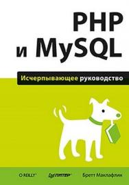 PHP и MySQL. Исчерпывающее руководство ISBN 978-5-459-01550-8