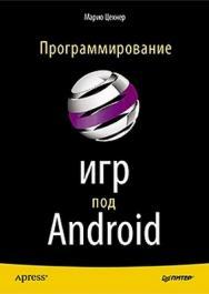 Программирование игр под Android ISBN 978-5-459-01554-6