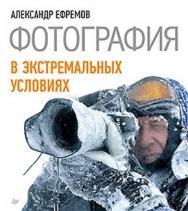 Фотография в экстремальных условиях ISBN 978-5-459-01555-3