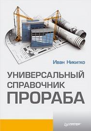Универсальный справочник прораба ISBN 978-5-459-01578-2