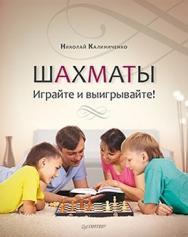 Шахматы. Играйте и выигрывайте! ISBN 978-5-459-01609-3