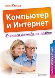 Компьютер и Интернет. Учиться никогда не поздно. Полноцветное издание ISBN 978-5-459-01610-9