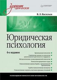 Юридическая психология: Учебник для вузов. 6-е изд. ISBN 978-5-459-01612-3