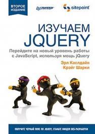 Изучаем jQuery. 2-е изд. ISBN 978-5-459-01619-2