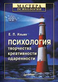 Психология творчества, креативности, одаренности ISBN 978-5-459-01638-3