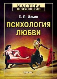 Психология любви ISBN 978-5-459-01640-6