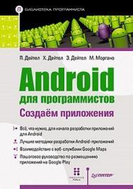 Android для программистов: создаём приложения ISBN 978-5-459-01646-8