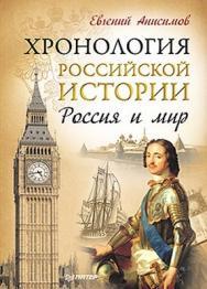 Хронология российской истории. Россия и мир ISBN 978-5-459-01650-5