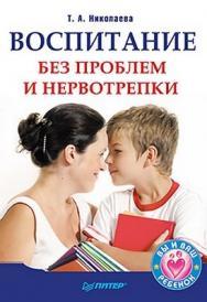 Воспитание без проблем и нервотрепки ISBN 978-5-459-01653-6