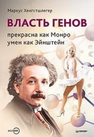 Власть генов: прекрасна как Монро, умен как Эйнштейн ISBN 978-5-459-01654-3