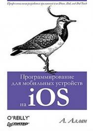 Программирование для мобильных устройств на iOS ISBN 978-5-459-01658-1