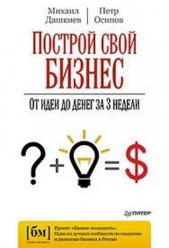 Построй свой бизнес. От идеи до денег за 3 недели ISBN 978-5-459-01670-3