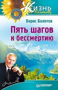 Пять шагов к бессмертию ISBN 978-5-459-01677-2