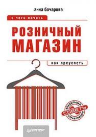 Розничный магазин: с чего начать, как преуспеть ISBN 978-5-459-01679-6