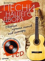 Песни нашего двора. Сборник лучших хитов под гитару ISBN 978-5-459-01686-4