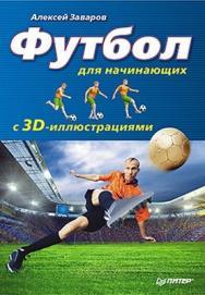 Футбол для начинающих с 3D-иллюстрациями ISBN 978-5-459-01726-7