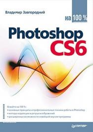 Photoshop CS6 на 100% ISBN 978-5-459-01777-9