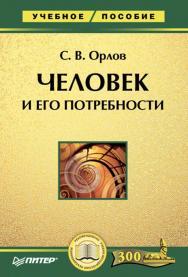 Человек и его потребности: Учебное пособие.  — (Серия «Учебное пособие»). ISBN 5-469-01196-8