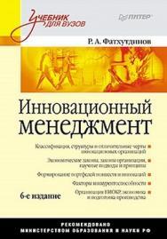 Инновационный менеджмент: Учебник для вузов. 6-е изд. ISBN 978-5-469-01658-8