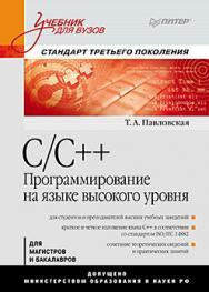 C/C++. Программирование на языке высокого уровня: Учебник для вузов ISBN 978-5-496-00031-4