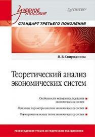 Теоретический анализ экономических систем: Учебное пособие. Стандарт третьего поколения ISBN 978-5-496-00035-2