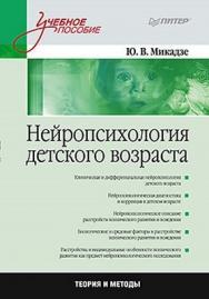 Нейропсихология детского возраста: Учебное пособие ISBN 978-5-496-00049-9