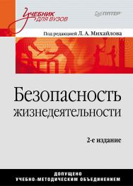 Безопасность жизнедеятельности: Учебник для вузов, 2-е изд. ISBN 978-5-496-00054-3