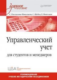 Управленческий учет. Учебное пособие ISBN 978-5-496-00084-0