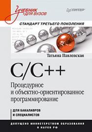 C/C++. Процедурное и объектно-ориентированное программирование. Учебник для вузов. Стандарт 3-го поколения ISBN 978-5-496-00109-0