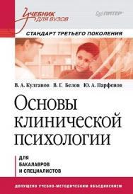 Основы клинической психологии. Учебник для вузов. Стандарт третьего поколения ISBN 978-5-496-00112-0