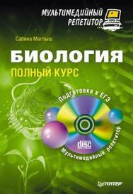 Биология: полный курс ISBN 978-5-496-00119-9